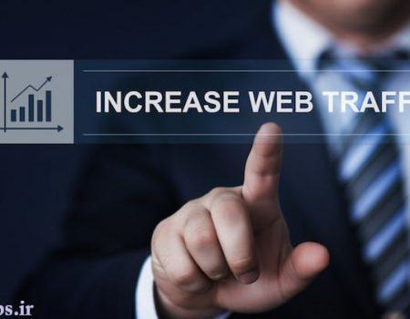 افزایش بازدید سایت