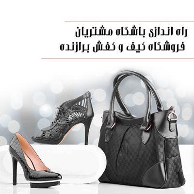 باشگاه مشتریان فروشگاه کیف و کفش برازنده