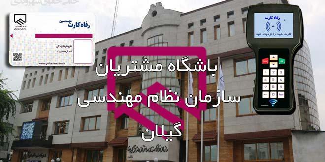 باشگاه مشتریان سازمان نظام مهندسی