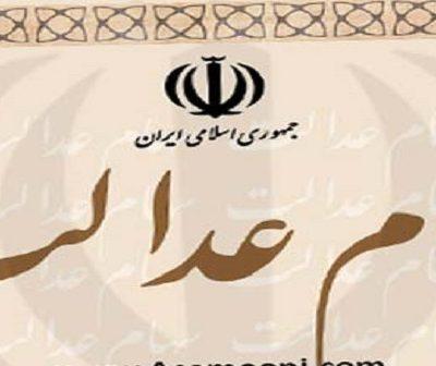 باشگاه سهامدارن تعاونی سهام عدالت استان گیلان
