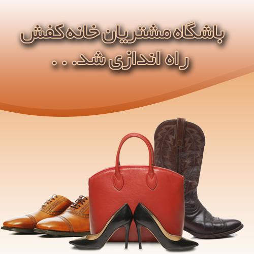 باشگاه مشتریان خانه کفش راه اندازی شد