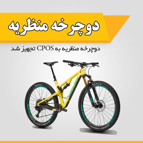 دوچرخه منظریه به دستگاه CPOS تجهیز شد