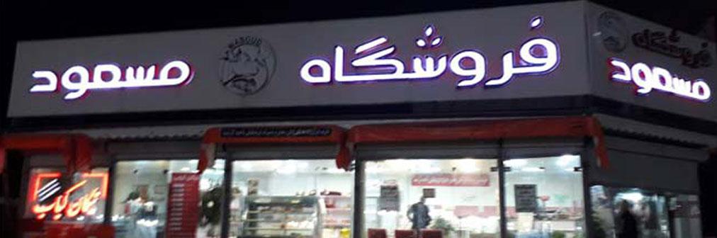 باشگاه مشتریان فروشگاه مرغ و پروتئینی مسعود