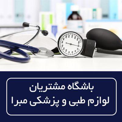 باشگاه مشتریان لوازم طبی و پزشکی مبرا