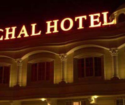 باشگاه مشتریان رستوران هتل پامچال