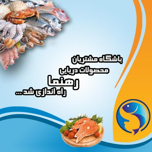 باشگاه مشتریان مرکز خرید ماهی رهنما راه اندازی شد