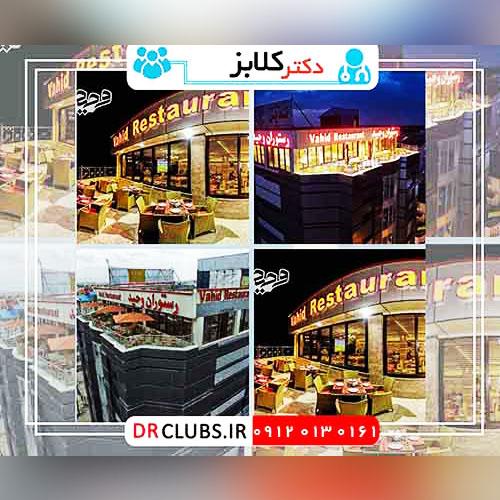 راه اندازی باشگاه مشتريان رستوران