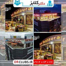 راه اندازی باشگاه مشتریان رستوران