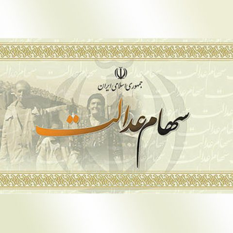 باشگاه سهامداران تعاونی عدالت رشت راه اندازی شد