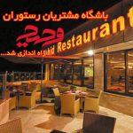 راه اندازی باشگاه مشتريان رستوران وحيد(وحيد كارت)